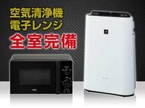 電子レンジ プラズマクラスター加湿空気清浄機完備 すべてのお部屋にございます