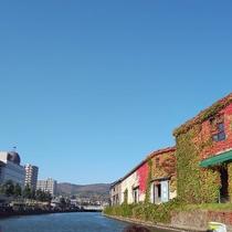秋・小樽運河