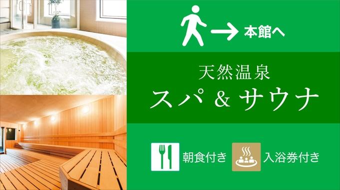 【スパ利用券付き】当館より徒歩約3分!ホテル阪神大阪天然温泉スパでリラックス♪(朝食付き)