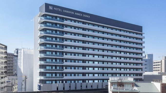 ホテル阪神アネックス大阪 正規宿泊料金プラン<素泊まり>