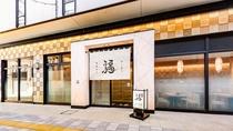 【1階】蕎麦酒房「ふくまる」
