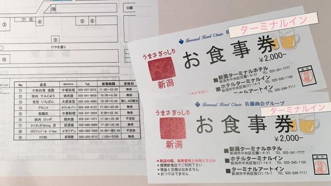 朝食+夕食食事券(2000円分)付プラン