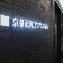 【ホテルロゴ】