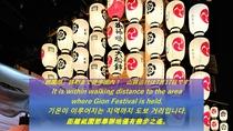 祇園祭が開催される地域まで徒歩圏内! 行きも帰りも渋滞知らずで存分にお楽しみください。