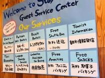 【京都駅徒歩4分・ゲストセンター】様々なサービスメニューを取り揃えております