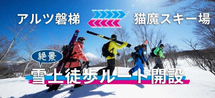 アルツ磐梯スキー場から裏磐梯猫魔スキー場へ徒歩ルートが出来ました。
