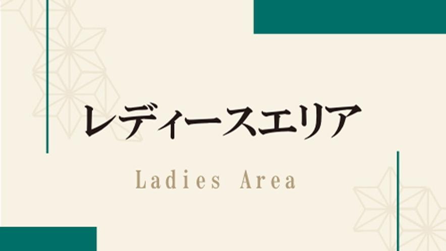 ◇レディースエリア <基本料金: 38,900円〜 消費税込み>