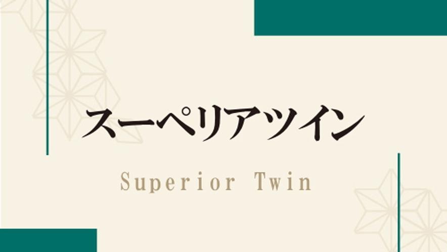 ◇スーペリアツイン <基本料金: 52,200円〜 消費税・宿泊税込み>