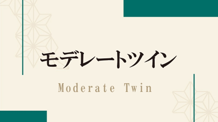 ◇モデレートツイン <基本料金: 38,900円〜 消費税・宿泊税込み>