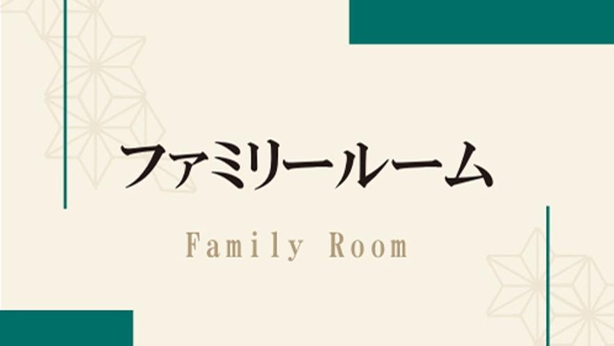 ◇ファミリールーム <基本料金: 61,100円〜 消費税込み>