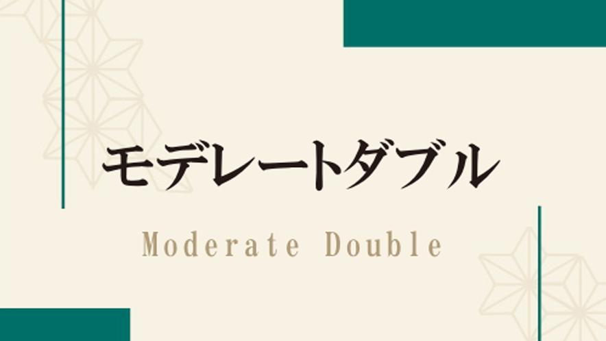 ◇モデレートダブル <基本料金: 38,900円〜 消費税・宿泊税込み>
