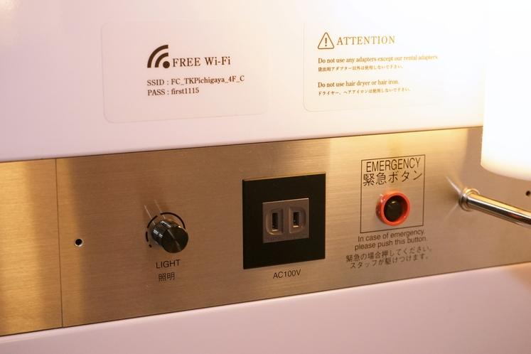 ベッドサイド緊急呼出ボタン