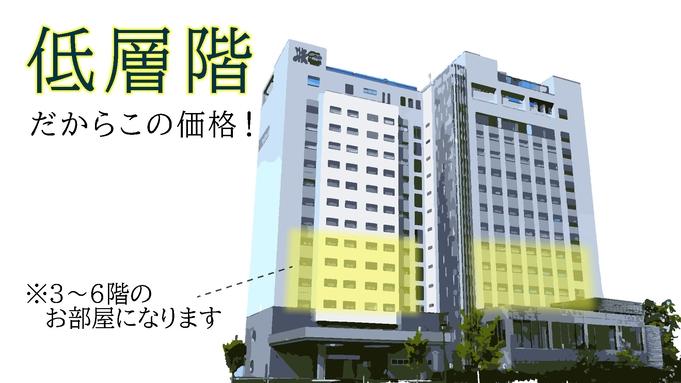 【低層階指定】3階〜6階☆とにかくリーズナブルに泊まりたい方へ≪朝食付≫