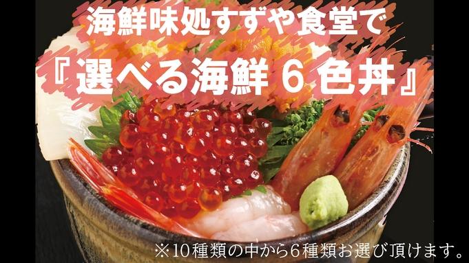 【朝食を提携店で!】朝から至福のひとときを☆海鮮味処すずや食堂で『選べる海鮮6色丼』≪朝食付≫