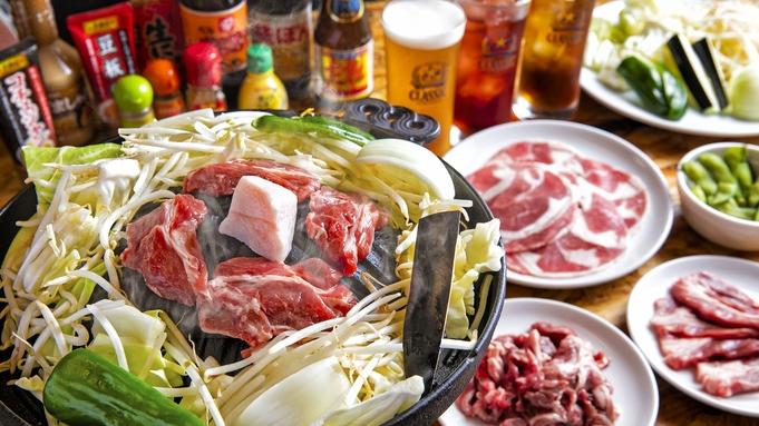 【夕食は提携店で!】北海道満喫★ジンギスカン函館吉田で食べ飲み放題!≪2食付≫