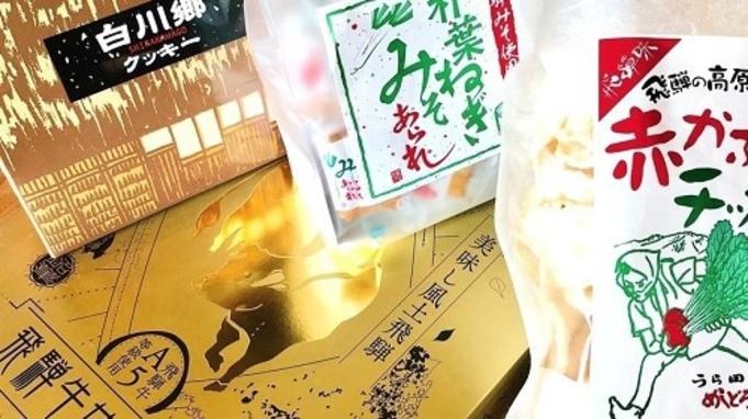 【最大3,000円引】飛騨菓子や最大21時間滞在★夕食時ワンドリンク、飛騨牛味わう2食付きプラン