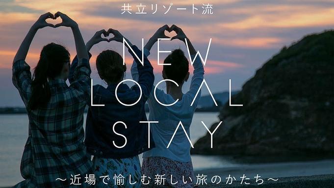 "【New Local Stay★★★近隣県民限定】近場で宿泊""飛騨牛""や""地元応援ギフト""特典付"