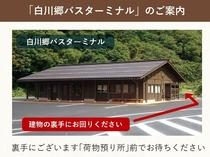 【サービス】送迎サービスの発着場所のご案内