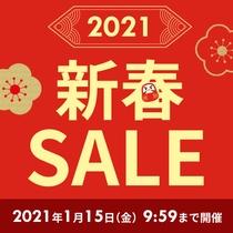 楽天新春セール2020/12/14-2021/1/15