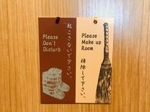 【客室:備品】連泊のお客様はご利用下さい。