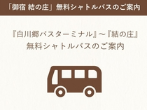 【サービス】送迎サービスのご案内