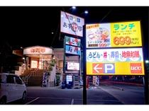 ■周辺飲食店「ファミリーレストラン・あす花亭」(当館より徒歩1分)