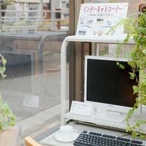 ■無料パソコンコーナー