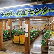 *周辺施設/やくらい土産センターには地元で栽培された新鮮なお野菜を取りそろえております