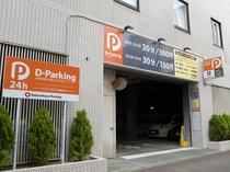 提携駐車場「Dパーキング」[1F] ご宿泊者は入庫から24時間2,000円※予約不可