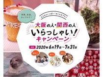 大阪いらっしゃい」大阪周遊パスつきプラン