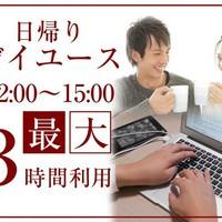 【日帰りデイユース】12:00〜15:00のうち最大3時間ご滞在OK★