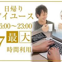 【日帰りデイユース】16:00〜23:00のうち最大7時間ご滞在OK★