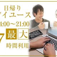【日帰りデイユース】14:00〜21:00のうち最大7時間ご滞在OK★