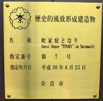 奈良市歴史的風致形成建造物プレート