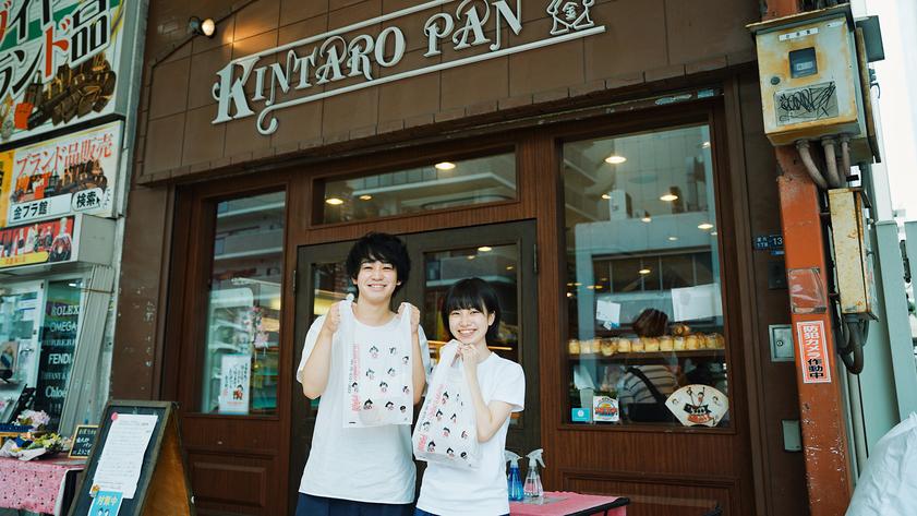 【SEKAI PASS:金太郎パン】