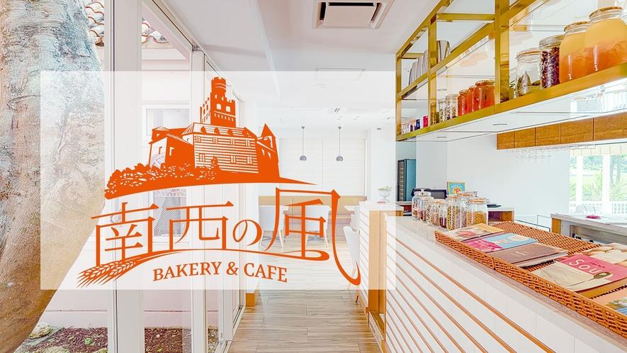【リゾート内レストラン】南西の風ベーカリー&カフェ テラス50席(愛犬同伴可)