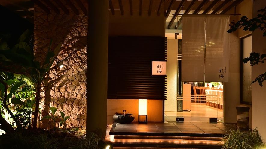 【リゾート内レストラン】蕎麦居酒屋 彩海 宮古島産のそば粉を使った手打ちそばをご提供。