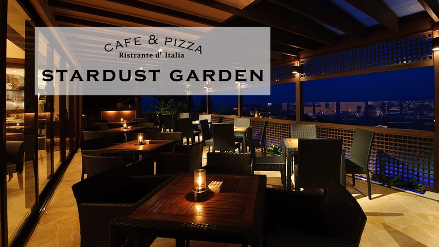 【リゾート内レストラン】ピッツァ&パスタ スターダストガーデン 店内32席/テラス24席