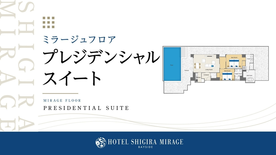【ベイサイド/ミラージュフロア】プレジデンシャルスイート