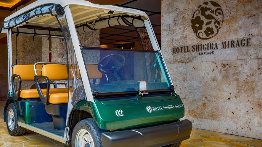 【ホテルカート】周辺施設への移動にレンタルカートをご用意しております