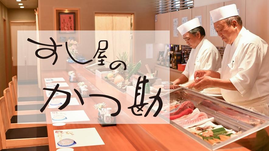 【リゾート内レストラン】すし屋のかつ勘 カウンター12席/テーブル8席/個室2室(1室6席)