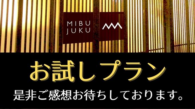 【お試しプラン】京町家での宿泊体験 素泊まり ( WiFi対応)