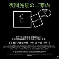 ◆夜間◆正面玄関は防犯上0時から6時まで施錠させて頂いてます。ルームキーで開錠できますので安心・簡単