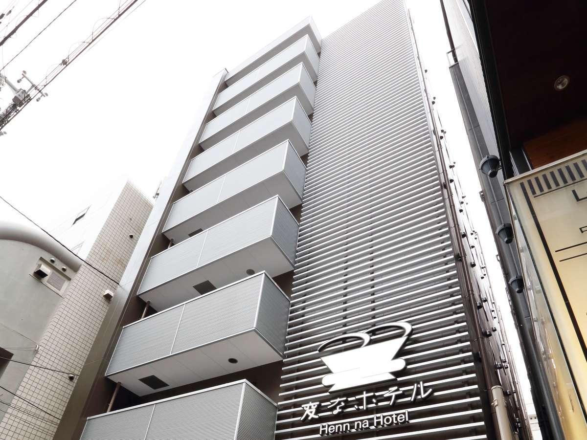 変なホテル大阪なんばに到着です。