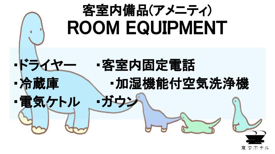 客室内備品