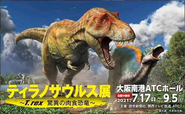 【夏休み限定企画】ATCホール ティラノサウルス展チケット付き〜ゆっくり12時まで滞在〜<朝食付き>