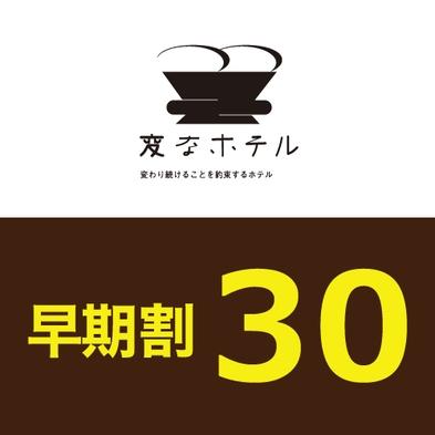 【早期割引30】30日前の予約でお得!アメ村の中心でゆっくりとくつろぎ!<食事なし>