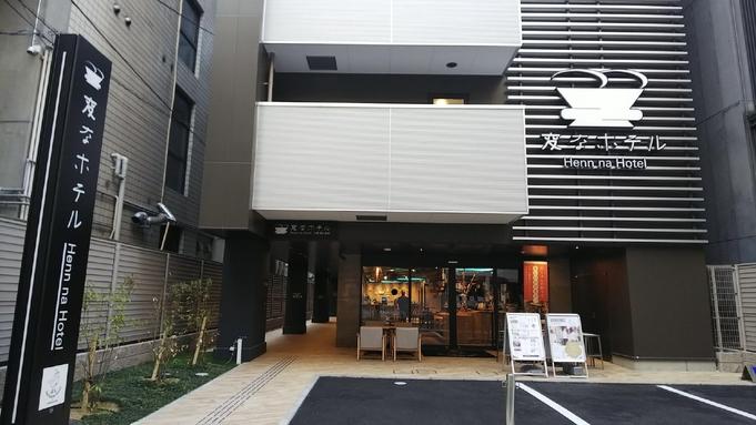 【1日3室/期間限定】ホテル前駐車場付きプラン♪ホテル直結で移動も楽々!<食事なし>