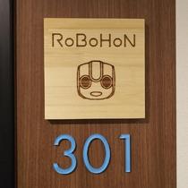 ロボホンルーム入口にはここでしか見れないプレートがございます
