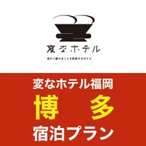 変なホテル福岡博多☆宿泊プラン